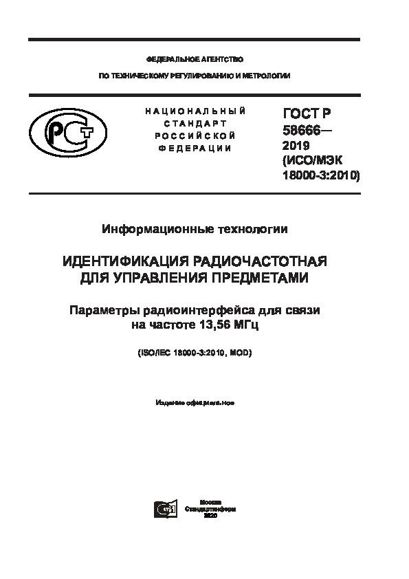 ГОСТ Р 58666-2019 Информационные технологии. Идентификация радиочастотная для управления предметами. Параметры радиоинтерфейса для связи на частоте 13,56 МГц