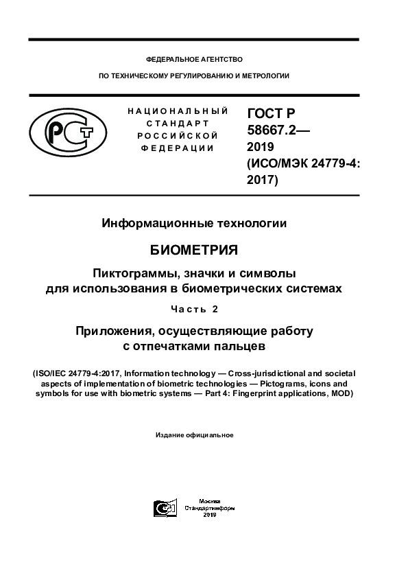 ГОСТ Р 58667.2-2019 Информационные технологии. Биометрия. Пиктограммы, значки и символы для использования в биометрических системах. Часть 2. Приложения, осуществляющие работу с отпечатками пальцев
