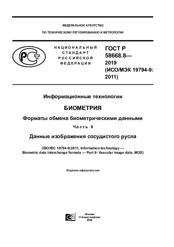 ГОСТ Р 58668.8-2019 Информационные технологии. Биометрия. Форматы обмена биометрическими данными. Часть 8. Данные изображения сосудистого русла