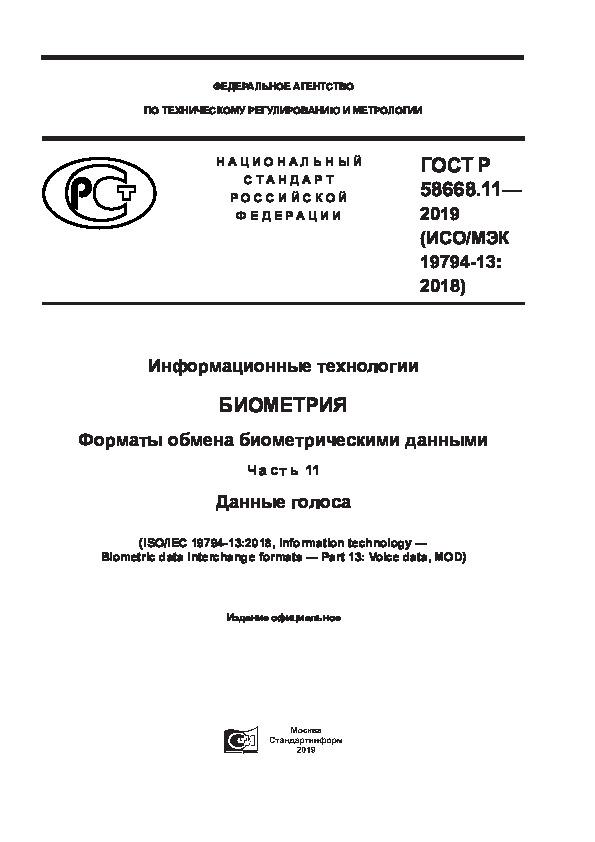 ГОСТ Р 58668.11-2019 Информационные технологии. Биометрия. Форматы обмена биометрическими данными. Часть 11. Данные голоса
