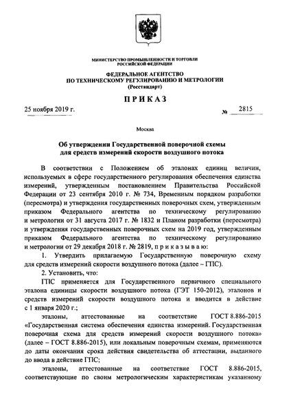 Приказ 2815 Об утверждении государственной поверочной схемы для средств измерений скорости воздушного потока