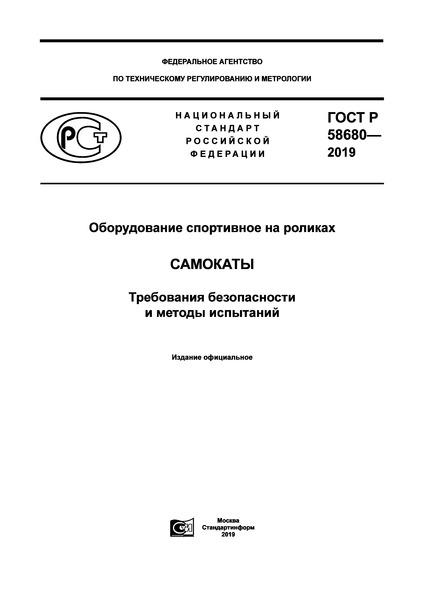 ГОСТ Р 58680-2019 Оборудование спортивное на роликах. Самокаты. Требования безопасности и методы испытаний