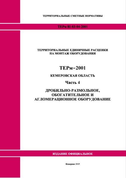 ТЕРм Кемеровская область 81-03-04-2001 Часть 4. Дробильно-размольное, обогатительное и агломерационное оборудование. Территориальные единичные расценки на монтаж оборудования