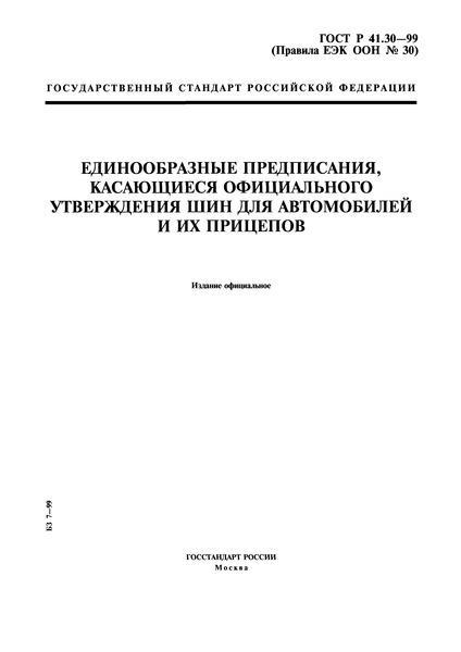 ГОСТ Р 41.30-99 Единообразные предписания, касающиеся официального утверждения шин для автомобилей и их прицепов