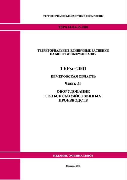 ТЕРм Кемеровская область 81-03-35-2001 Часть 35. Оборудование сельскохозяйственных производств. Территориальные единичные расценки на монтаж оборудования