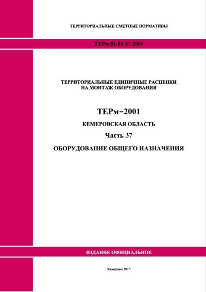 ТЕРм Кемеровская область 81-03-37-2001 Часть 37. Оборудование общего назначения. Территориальные единичные расценки на монтаж оборудования