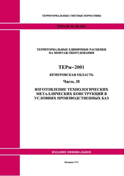 ТЕРм Кемеровская область 81-03-38-2001 Часть 38. Изготовление технологических конструкций в условиях производственных баз. Территориальные единичные расценки на монтаж оборудования