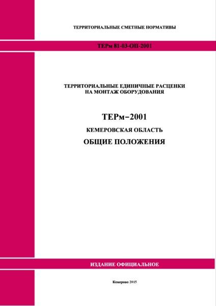 ТЕРм Кемеровская область 81-03-ОП-2001 Общие положения. Территориальные единичные расценки на монтаж оборудования
