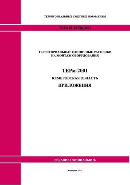 ТЕРм Кемеровская область 81-03-Пр-2001 Приложения. Территориальные единичные расценки на монтаж оборудования