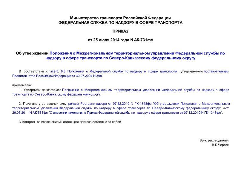 Положение о Межрегиональном территориальном управлении Федеральной службы по надзору в сфере транспорта по Северо-Кавказскому федеральному округу