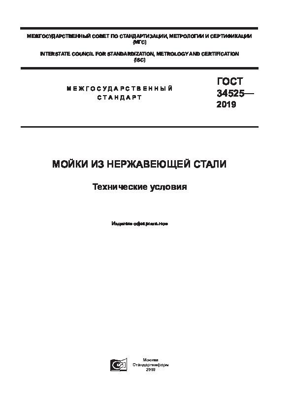 ГОСТ 34525-2019 Мойки из нержавеющей стали. Технические условия