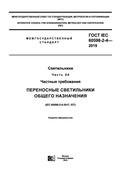 ГОСТ IEC 60598-2-4-2019 Светильники. Часть 2-4. Частные требования. Переносные светильники общего назначения