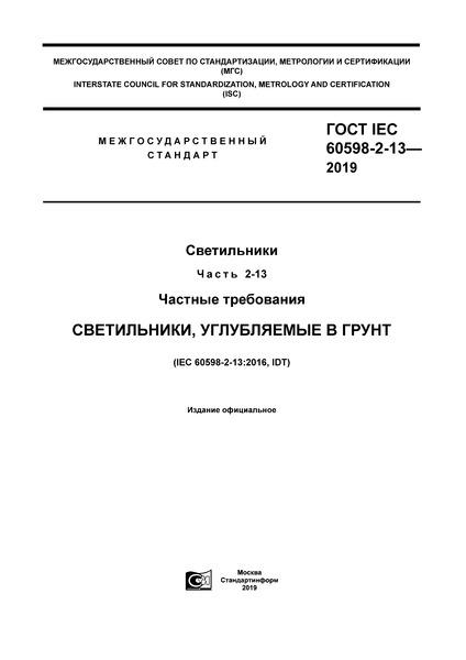 ГОСТ IEC 60598-2-13-2019 Светильники. Часть 2-13. Частные требования. Светильники углубляемые в грунт