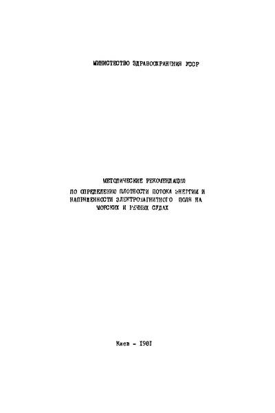 Методические рекомендации по определению плотности потока энергии и напряженности электромагнитного поля на морских и речных судах
