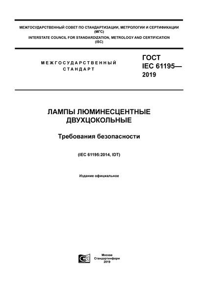ГОСТ IEC 61195-2019 Лампы люминесцентные двухцокольные. Требования безопасности