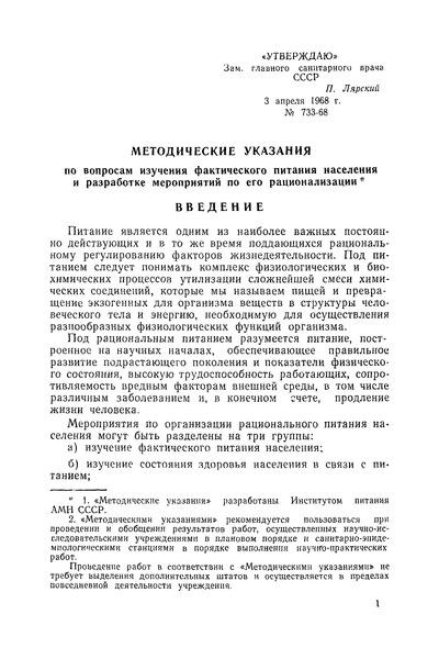 МУ 733-68 Методические указания по вопросам изучения фактического питания населения и разработке мероприятий по его рационализации