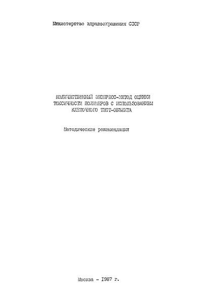 Количественный экспресс-метод оценки токсичности полимеров с использованием клеточного тест-объекта