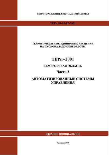 ТЕРп Кемеровская область 81-05-02-2001 Часть 2. Автоматизированные системы управления. Территориальные единичные расценки на пусконаладочные работы