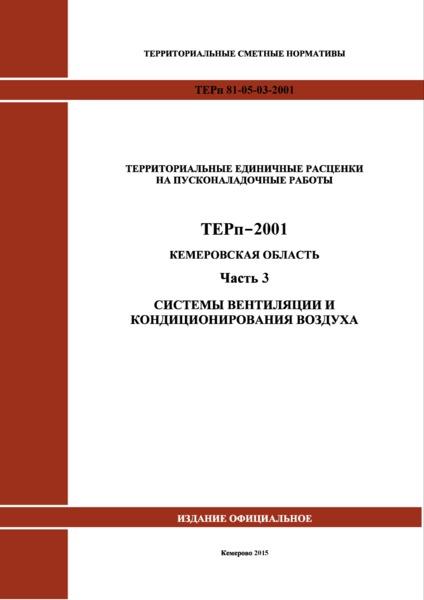 ТЕРп Кемеровская область 81-05-03-2001 Часть 3. Системы вентиляции и кондиционирования воздуха. Территориальные единичные расценки на пусконаладочные работы