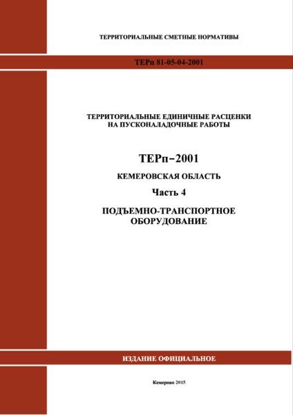 ТЕРп Кемеровская область 81-05-04-2001 Часть 4. Подъемно-транспортное оборудование. Территориальные единичные расценки на пусконаладочные работы