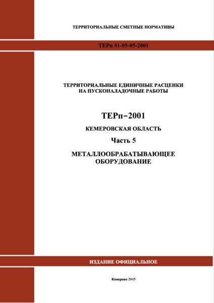 ТЕРп Кемеровская область 81-05-05-2001 Часть 5. Металлообрабатывающее оборудование. Территориальные единичные расценки на пусконаладочные работы