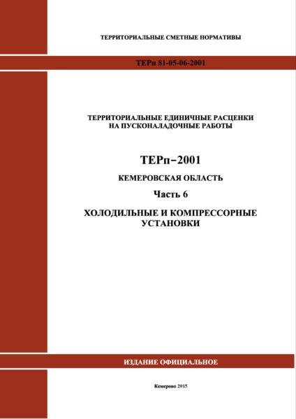 ТЕРп Кемеровская область 81-05-06-2001 Часть 6. Холодильные и компрессорные установки. Территориальные единичные расценки на пусконаладочные работы