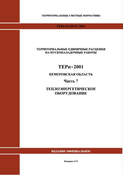 ТЕРп Кемеровская область 81-05-07-2001 Часть 7. Теплоэнергетическое оборудование. Территориальные единичные расценки на пусконаладочные работы
