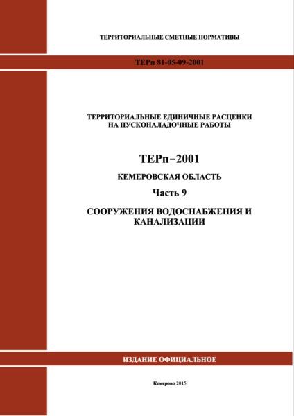 ТЕРп Кемеровская область 81-05-09-2001 Часть 9. Сооружения водоснабжения и канализации. Территориальные единичные расценки на пусконаладочные работы