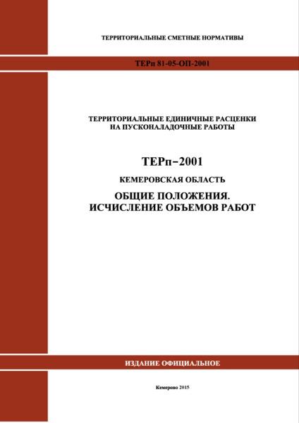 ТЕРп Кемеровская область 81-05-ОП-2001 Общие положения. Исчисление объемов работ. Территориальные единичные расценки на пусконаладочные работы