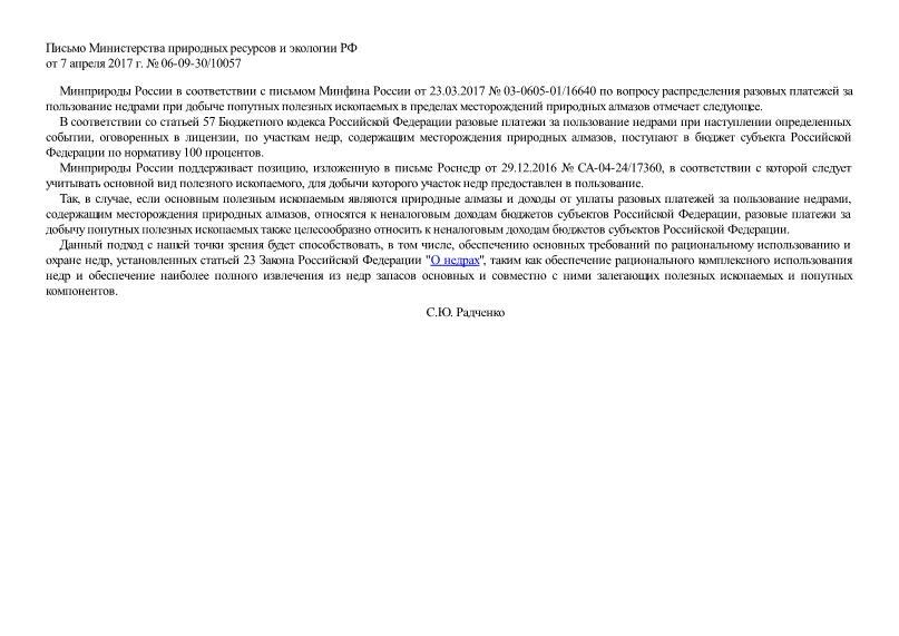 Письмо 06-09-30/10057 О распределении разовых платежей за пользование недрами при добыче попутных полезных ископаемых в пределах месторождений природных алмазов