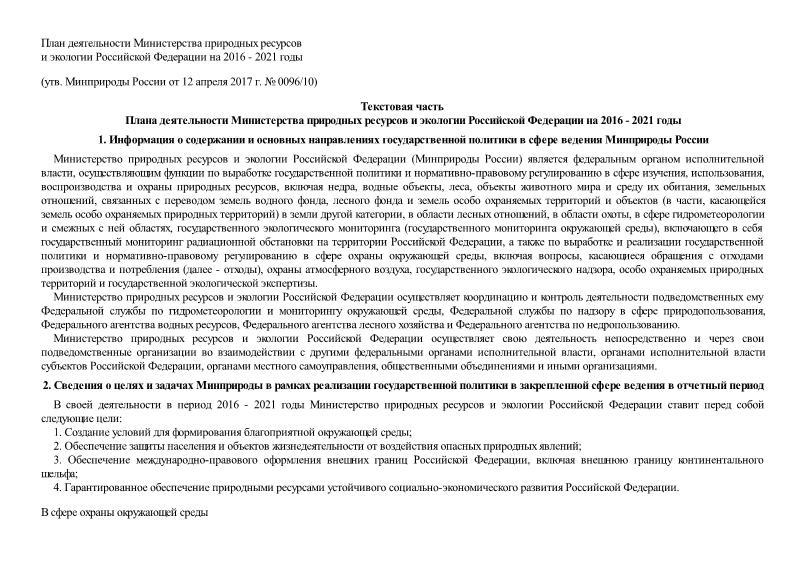 План деятельности Министерства природных ресурсов и экологии Российской Федерации на 2016 - 2021 годы