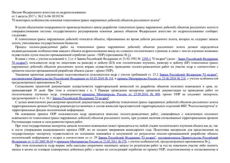 Письмо СА-04-30/10154 О некоторых особенностях освоения техногенных (ранее нарушенных добычей) объектов россыпного золота