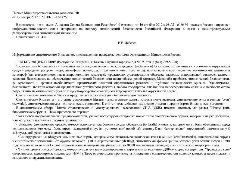 Письмо ИЛ-13-12/14258 Информация по синтетическим биоагентам, представленная подведомственными учреждениями Минсельхоза России