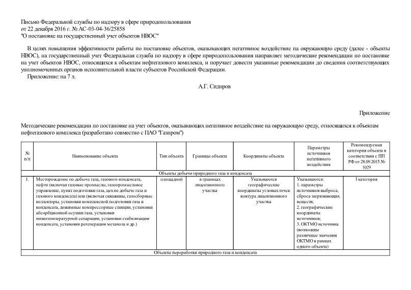 Письмо АС-03-04-36/25858 О постановке на государственный учет объектов НВОС