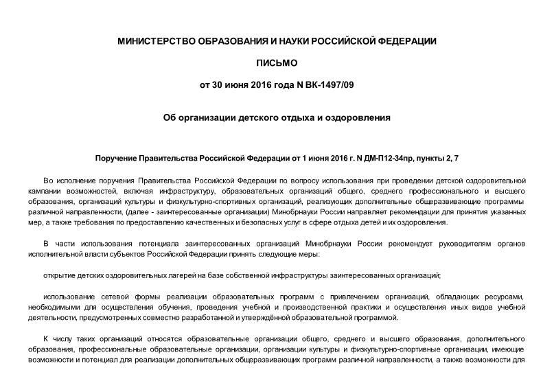 Письмо ВК-1497/09 Об организации детского отдыха и оздоровления