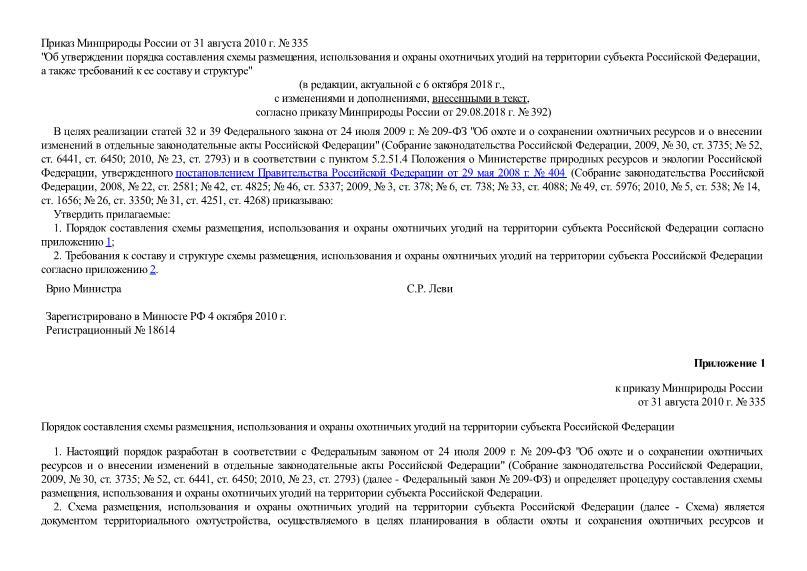 Приказ 335 Об утверждении порядка составления схемы размещения, использования и охраны охотничьих угодий на территории субъекта Российской Федерации, а также требований к ее составу и структуре
