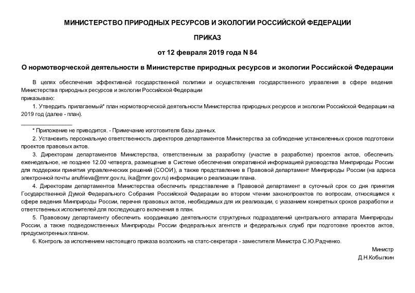 Приказ 84 О нормотворческой деятельности в Министерстве природных ресурсов и экологии Российской Федерации