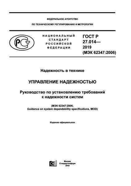 ГОСТ Р 27.014-2019 Надежность в технике. Управление надежностью. Руководство по установлению требований к надежности систем