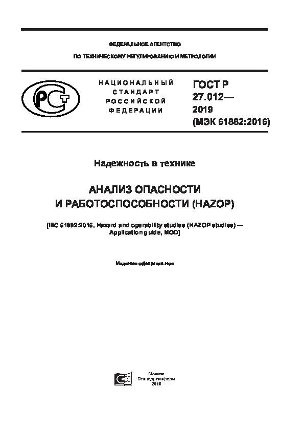 ГОСТ Р 27.012-2019 Надежность в технике. Анализ опасности и работоспособности (HAZOP)
