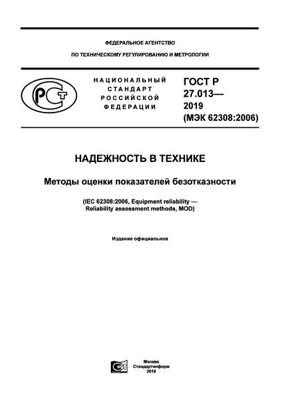 ГОСТ Р 27.013-2019 Надежность в технике. Методы оценки показателей безотказности