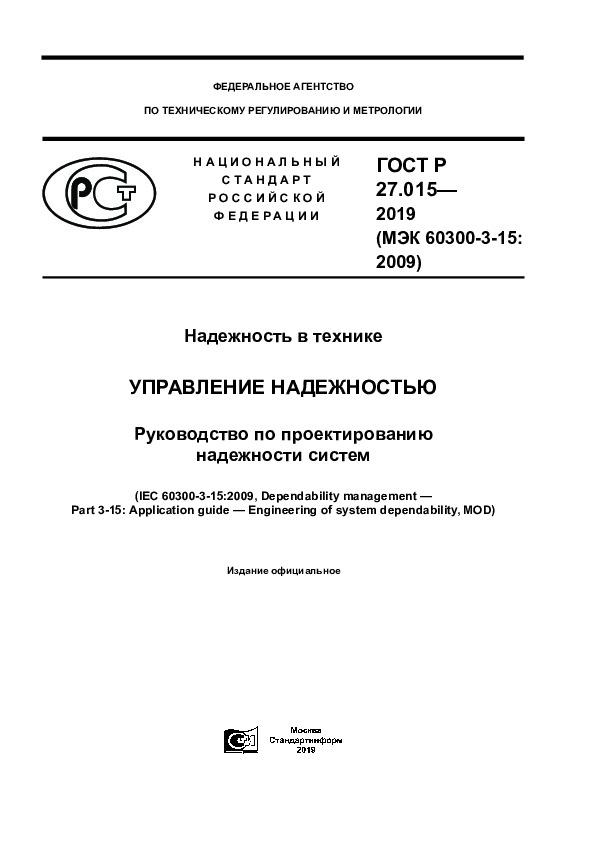 ГОСТ Р 27.015-2019 Надежность в технике. Управление надежностью. Руководство по проектированию надежности систем
