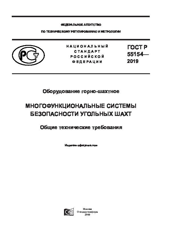 ГОСТ Р 55154-2019 Оборудование горно-шахтное. Многофункциональные системы безопасности угольных шахт. Общие технические требования