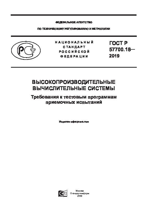 ГОСТ Р 57700.18-2019 Высокопроизводительные вычислительные системы. Требования к тестовым программам приемочных испытаний