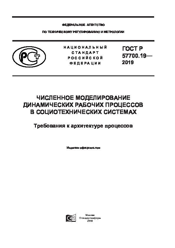 ГОСТ Р 57700.19-2019 Численное моделирование динамических рабочих процессов в социотехнических системах. Требования к архитектуре процессов