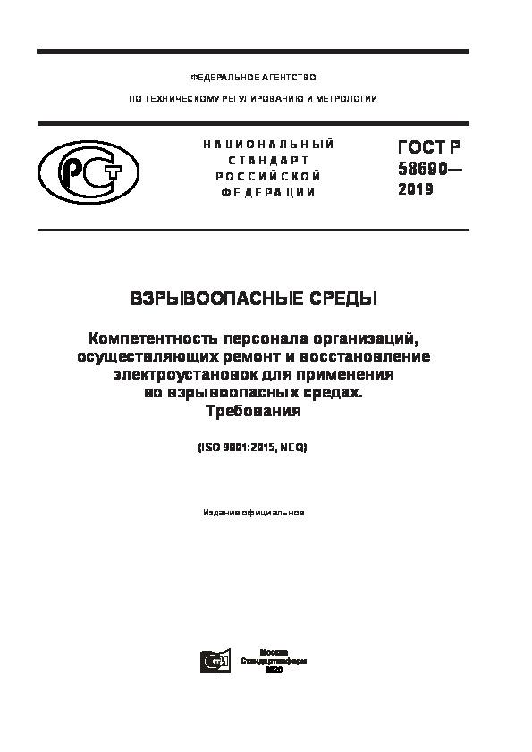 ГОСТ Р 58690-2019 Взрывоопасные среды. Компетентность персонала организаций, осуществляющих ремонт и восстановление электроустановок для применения во взрывоопасных средах. Требования