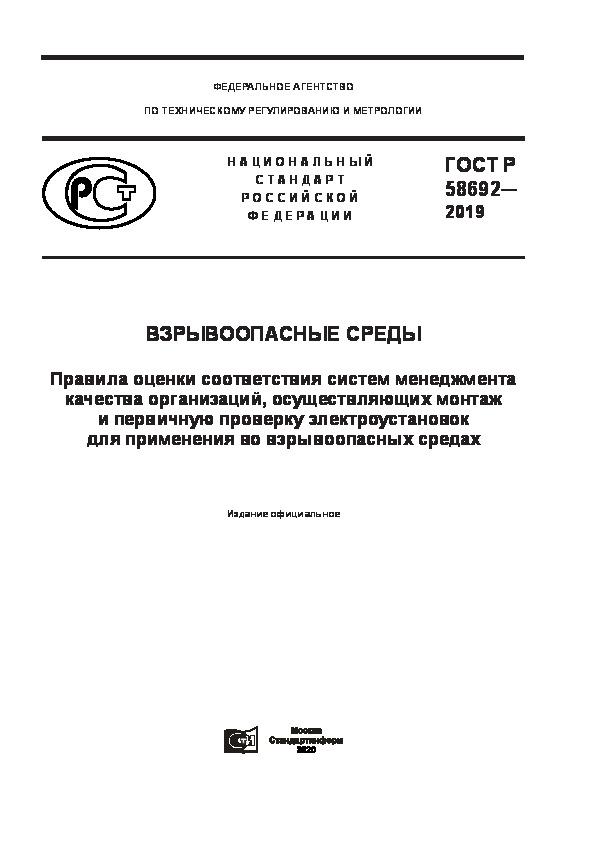 ГОСТ Р 58692-2019 Взрывоопасные среды. Правила оценки соответствия систем менеджмента качества организаций, осуществляющих монтаж и первичную проверку электроустановок для применения во взрывоопасных средах