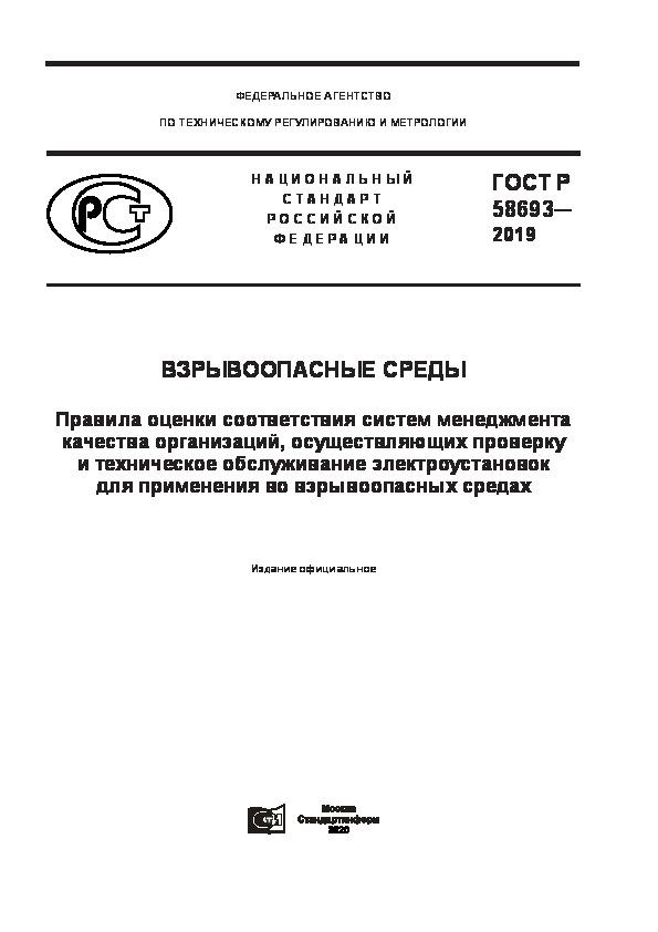 ГОСТ Р 58693-2019 Взрывоопасные среды. Правила оценки соответствия систем менеджмента качества организаций, осуществляющих проверку и техническое обслуживание электроустановок для применения во взрывоопасных средах
