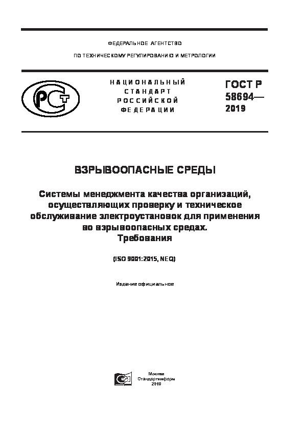 ГОСТ Р 58694-2019 Взрывоопасные среды. Системы менеджмента качества организаций, осуществляющих проверку и техническое обслуживание электроустановок для применения во взрывоопасных средах. Требования