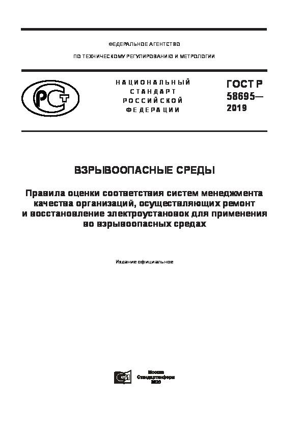 ГОСТ Р 58695-2019 Взрывоопасные среды. Правила оценки соответствия систем менеджмента качества организаций, осуществляющих ремонт и восстановление электроустановок для применения во взрывоопасных средах