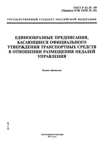 ГОСТ Р 41.35-99 Единообразные предписания, касающиеся официального утверждения транспортных средств в отношении размещения педалей управления